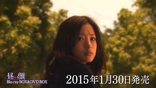 Blu-ray&DVD昼顔~平日午後3時の恋人たち~