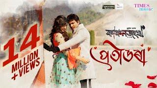 Priti Bhora | Zubeen Garg | Gayatri | Kanchanjangha | Film