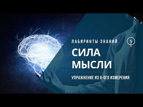 Развитие силы мысли - упражнение из 6-ого измерения