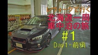 レヴォーグで行く北海道一周車中泊の旅#1Day1-前編