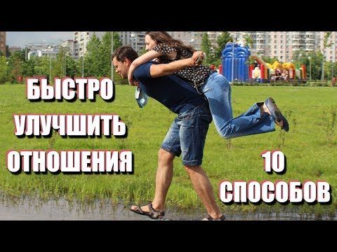 10 СПОСОБОВ УЛУЧШИТЬ ОТНОШЕНИЯ ЗА ОДИН ДЕНЬ: как наладить отношения с мужем или женой