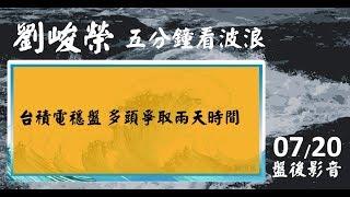 劉峻榮 五分鐘看波浪 影音分析 2018/07/20