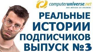 Общение с поддержкой Computeruniverse. Реальные истории #3 [LIVE]