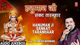 gratis download video - हनुमान जी संकट तारणहार Hanuman Ji Sankat Taranhaar I DINESH NIRWAN I Full Audio Songs Juke Box