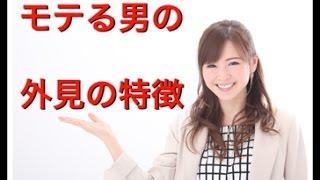 """モテる男の""""外見""""の特徴 - YouTube"""