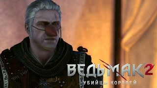 The Witcher 2: Assassins of Kings прохождение с Карном. Часть 20 - Где же Трисс?