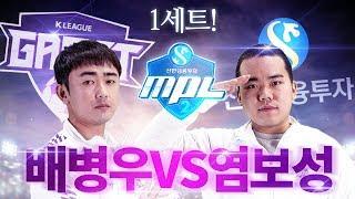 [MPL 시즌2] 선봉출전! 1세트 배병우 vs 염보성 :: 무프로리그 8강 4경기 감스트 K리그 vs 신한금융투자!