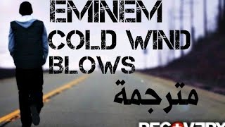 eminem - cold wind blows  مترجمة
