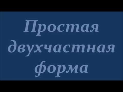 Простая двухчастная форма видео