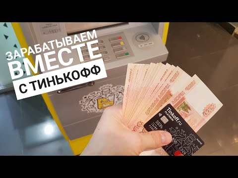 Тинькофф банк: обзор возможностей заработка