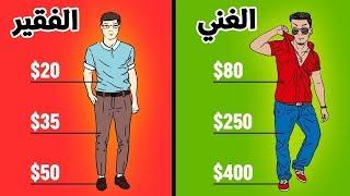 الفرق بين الاغنياء والفقراء تحميل MP3