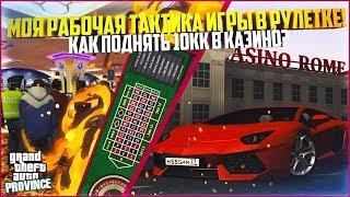 МОЯ РАБОЧАЯ ТАКТИКА ИГРЫ В РУЛЕТКЕ! КАК ПОДНЯТЬ 10КК В КАЗИНО? - MTA PROVINCE
