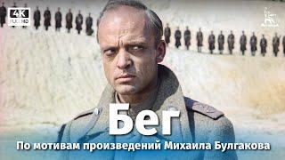 Begin 1-reeks (drama, geregisseer deur Alexander Alov, Vladimir Naumov, 1970)