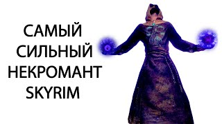 SKYRIM | ГАЙД - САМЫЙ СИЛЬНЫЙ НЕКРОМАНТ В СКАЙРИМЕ!