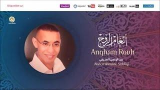 تحميل اغاني Abderrahmane Siddiqi - Khayra bariya (2) | خير البرية | من أجمل أناشيد | عبد الرحمن الصديقي MP3
