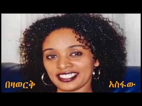 Ethiopia Music: Aster Aweke New Full Album 2019 የአስቴር
