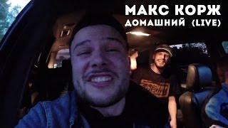 Макс Корж — Домашний (live)