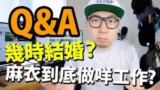 【Q&A】幾時結婚?MAI到底是做什麽工作的?