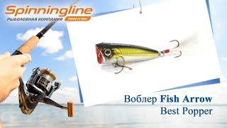 Воблер fish arrow best popper bc 3 ghost ayu