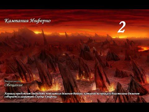 Сети хамачи для героев меча и магии 3