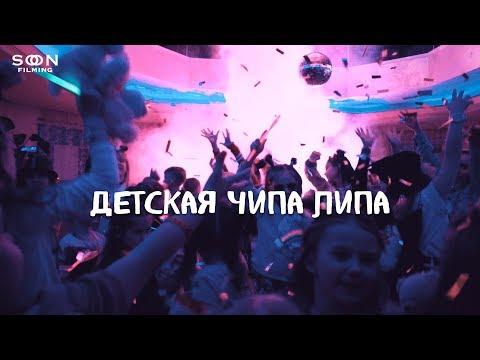 Swanky Tunes & The Parakit ft. хор Великан - Чипа-Липа (Chipa-Lipa)