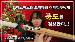 크리스마스를 고대하던 여자친구에게 죽도를 선물했다! - I gave kendo stick to my girlfriend who was expecting Christmas!호구커플