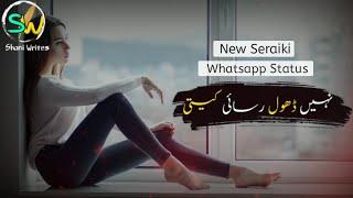 Ja ja o bewafa ja   Ijaz Sanu   Sad Seraiki Whatsapp Status