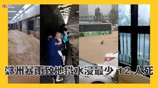 鄭州暴雨致地鐵水浸最少 12 人死