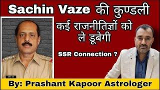 Sachin Vaze's horoscope indicates uncovering of many politicians' darker side