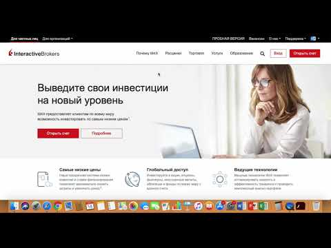 Как получить кредит 8,7% в рублях или 1,6% в долларах в Interactive Brokers. Инвестиции в акции.