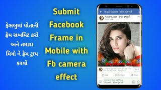 Submit Facebook frame in Mobile phone enable try it button by Plus Tech Gujju. Gujarati and Hindi