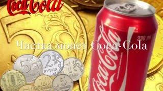 Чистка монет Coca-Cola (Кока-Колой)