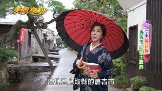 【美鳳有約】美鳳趴趴GO 日本鳥取縣美景美食之旅II