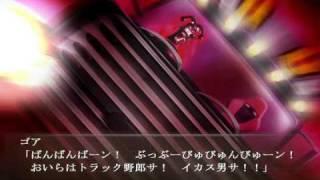 ゴア・スクリーミング・ショウ-「トラック運転手」