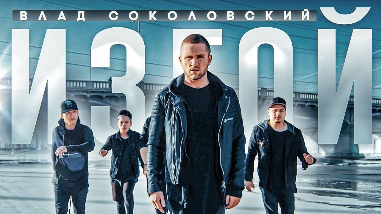 Влад Соколовский — Изгой
