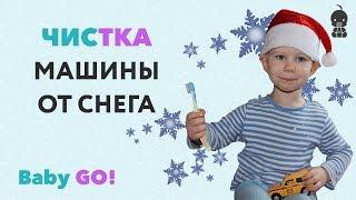 ✪ РАЗВИВАЮЩИЕ ИГРЫ ДЛЯ МАЛЬЧИКОВ. Ролевая игра для мальчиков Чистим машину от снега