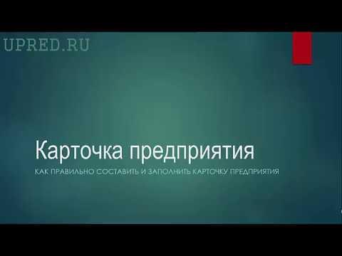 Карточка предприятия   uPRed.RU