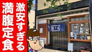 【激安】500円で驚きのボリューム天丼定食!行くしかない!!