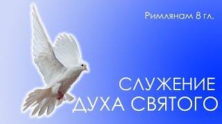 Проповедь  «Служение Духа Святого» — Андрей П. Чумакин.
