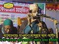 মা মরিয়ম এর গর্ভবতী হওয়ার গোপন রহস্য mawlana abdullah al amin saheb 3GP Video