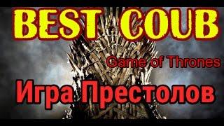 Best coub, ИГРА ПРЕСТОЛОВ, Game of Thrones, Коуб лучшее подборки за все время+в хорошем качестве