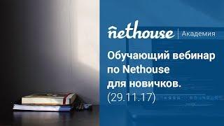 Обучающий вебинар по Nethouse для новичков от 29.11.17