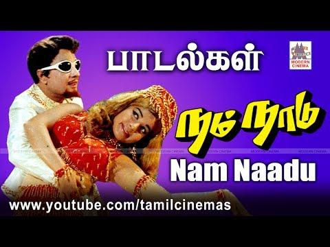 NAM NAADU ALL SONGS | நம்நாடு எம்.எஸ்.விஸ்வநாதன் இசையில் அனைத்து பாடல்கள்