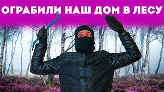 Дом в лесу. Ограбление по-русски. Винтовая Лестница 18+