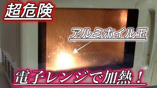 【超危険】アルミホイル玉を電子レンジでチンしてみた【実験】