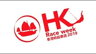 Hong Kong Race Week 2019 - Opening Ceremony