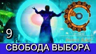 Скайрим. PROJECT AHO (Проект ЭГО) - сюжетный мод. Прохождение на русском, часть 9