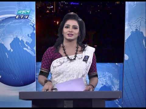09 pm News || রাত ০৯টার সংবাদ || 05 August 2020 || ETV News