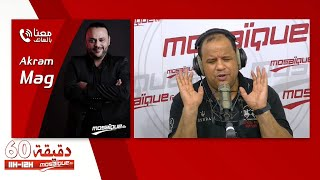أكرم ماغ : غناية محبوبة قلبي تراث مغربي تحميل MP3