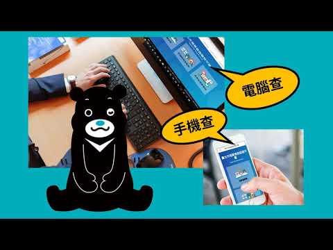 臺北市預算查詢服務平臺行銷影片